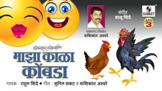 Majha Kala Kombda Bhari | Marathi Dj Song