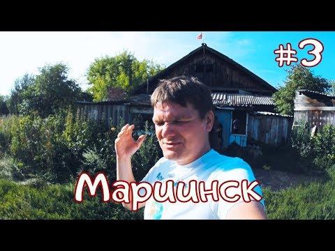 """МАРИИНСК - Самое """"злачное"""" место #3"""