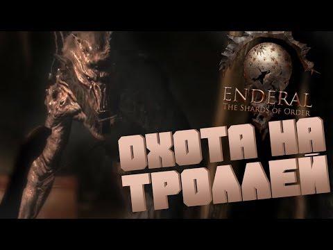 Охотник на троллей    Enderal: The Shards of Order