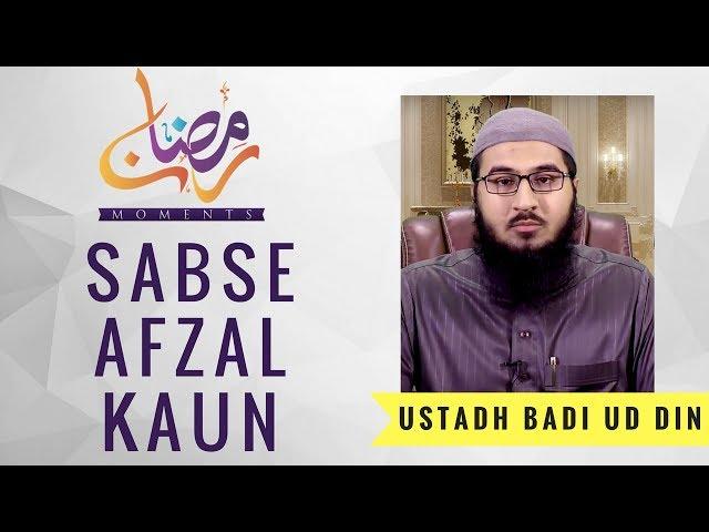 Sabse Afzal Kaun ┇Ramadan Moments┇Burooj Institute┇ᴴᴰ