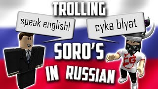 ROBLOX Trolling Soro's (Speaking Russian!) *Subtitles*
