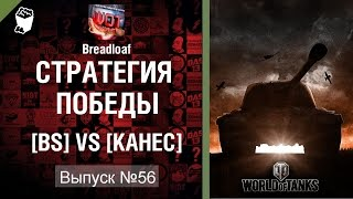World of Tanks Стратегия Победы BS vs KAHEC, Энск