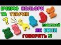 Мультики для дітей - Вчимо кольори, тварин та як вони говорять - Мультики для детей на украинском