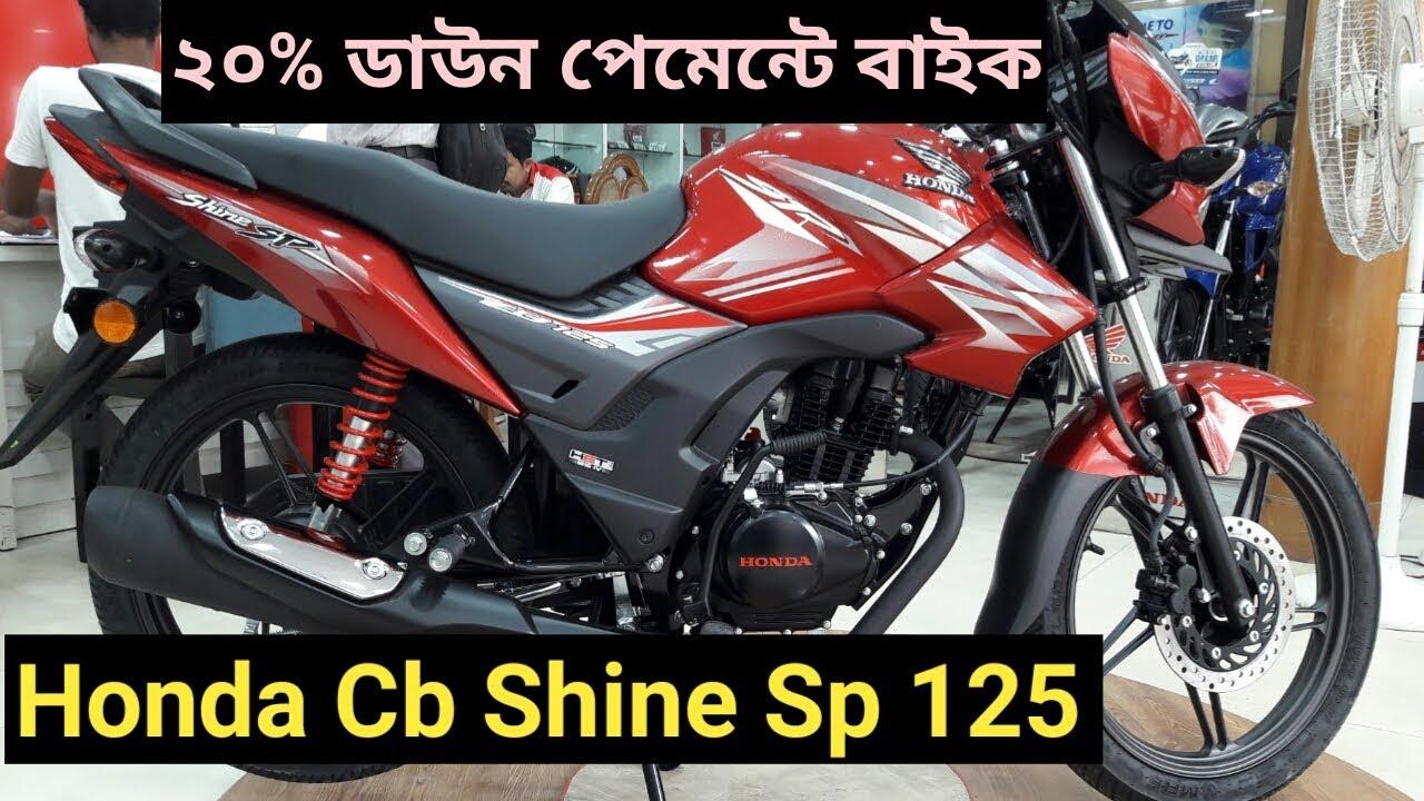 New Honda Cb Shine Sp 125 Price In Bd 2019 Bangla Review Youtube