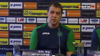 Хубчев: Нямаме човек, който да носи тима, ще разчитаме на отбора като едно цяло