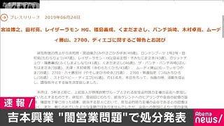 """吉本興業、11人に謹慎処分を発表 """"闇営業""""問題で(19/06/24)"""