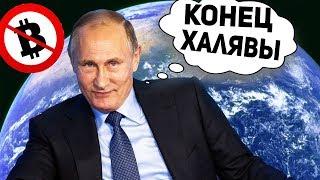 Биткоин Россия Хочет Запретить Криптовалюту во Всем Мире! Путин vs Биткоин Апрель 2019 Прогноз