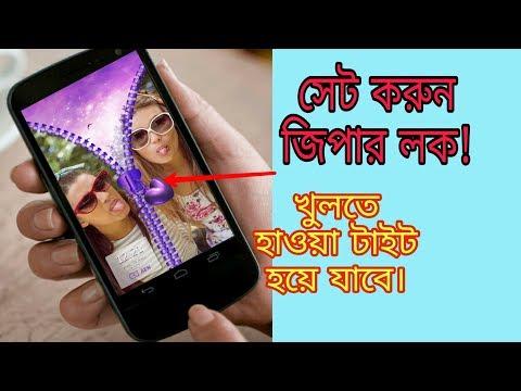 Wonderful  Screen Lock App For Android Mobile   Ziplock   Tm Bd Voice