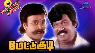 Goundamani Karthik Comedy Scenes   Mettukudi Full Movie Comedy   Nagma   Gemini Ganesan   Manivannan