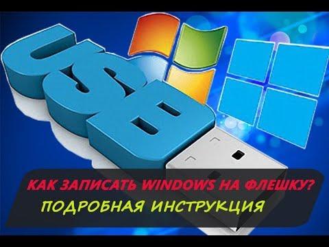Как сделать загрузочную флешку с Windows? - Инструкция