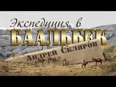 Андрей Скляров: Повторная экспедиция в Баальбек (Исправлен звук)