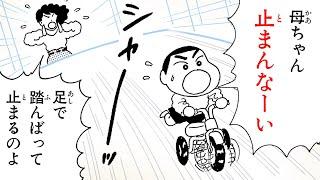 【漫画】三輪車は楽しいゾ【ジュニア版クレヨンしんちゃん】|クレヨンしんちゃんねる