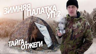 18+. Отчет как мы с Пашей отдыхали, таёжили. Буран, тайга, зимняя палатка УП-2