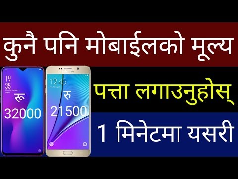 How To Know Latest All Android Mobile Price | How To Check New Mobile Price & Features | By UvAdvice