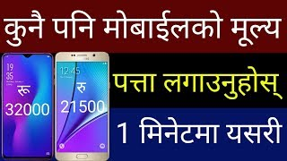 King of all mobile phone app in Nepali   How To Know The Price Of Latest Mobile Phone In Nepali