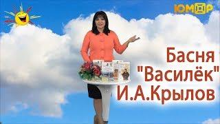 "Наталья Толстая - Басня ""Василёк"". И.А.Крылов"