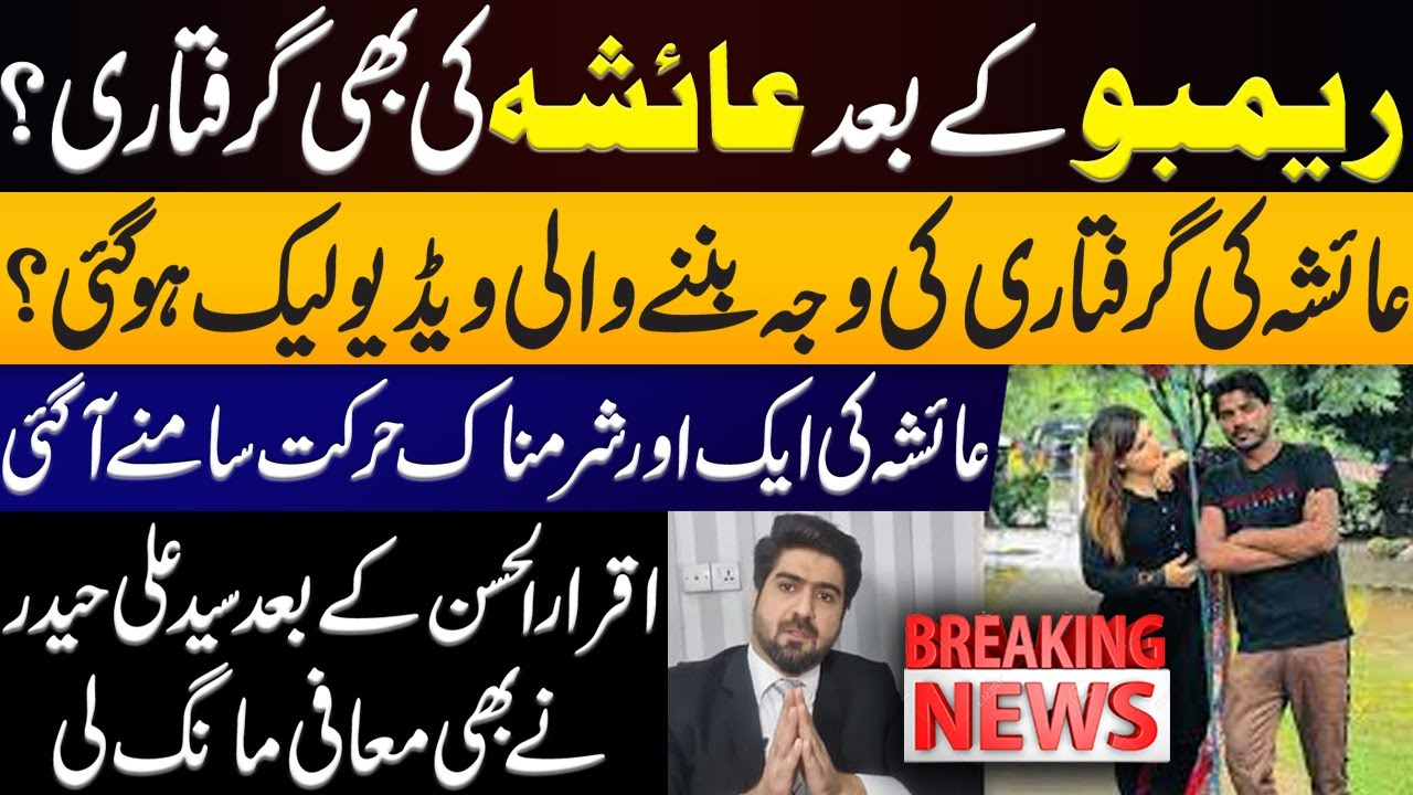 Another Viral Video | Details by Syed Ali Haider