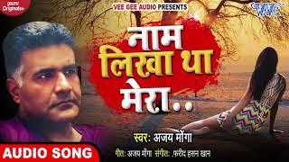 #Ajay Monga का सबसे हिट ग़ज़ल I Naam Likha Tha Mera I Ehsas - नाम लिखा था मेरा I 2020 Hindi Ghazal