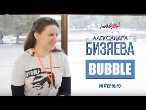 Александра Бизяева - про мультсериал Крутиксы, впечатления об Алматы, Любовь, смерть и роботы