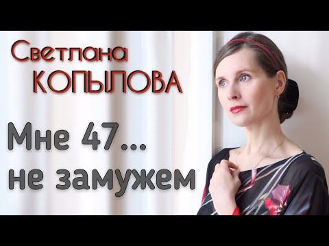Мне 47, не замужем... Рассказ про серую мышь неизвестного автора. Читает Светлана Копылова