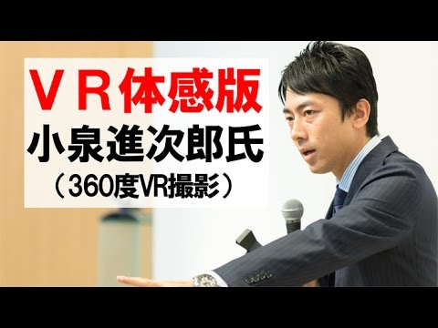 【VR体感版】小泉進次郎氏の講演を360度VR度動画で体感!