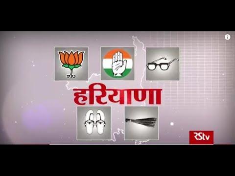 Rajyanama: Haryana
