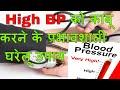 हाई बीपी को काबू करने के प्रभावशाली घरेलू उपाय | Effective home remedies to control High BP