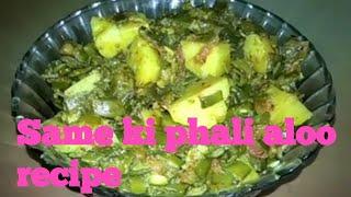 Same  Ki  Phali  Aloo  Recepi