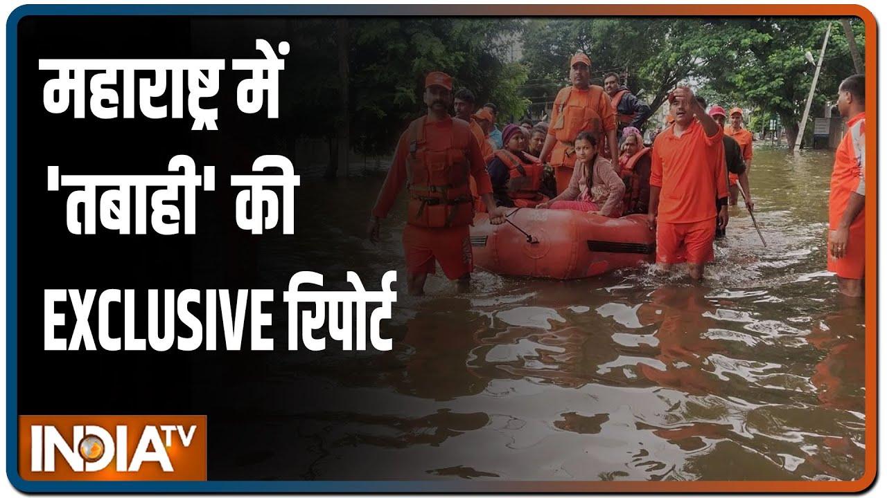 महाराष्ट्र में 'महाप्रलय' से कितने शहर डूबे, कितने बह गए, देखिए पूरी रिपोर्ट