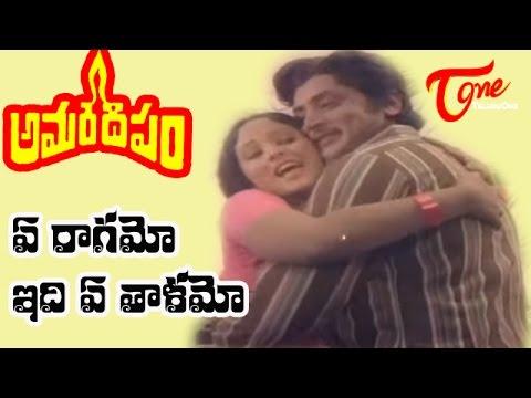 Amara Deepam Movie Songs | Ye Raagamo Idhi Ye | Muralimohan | Jayasudha
