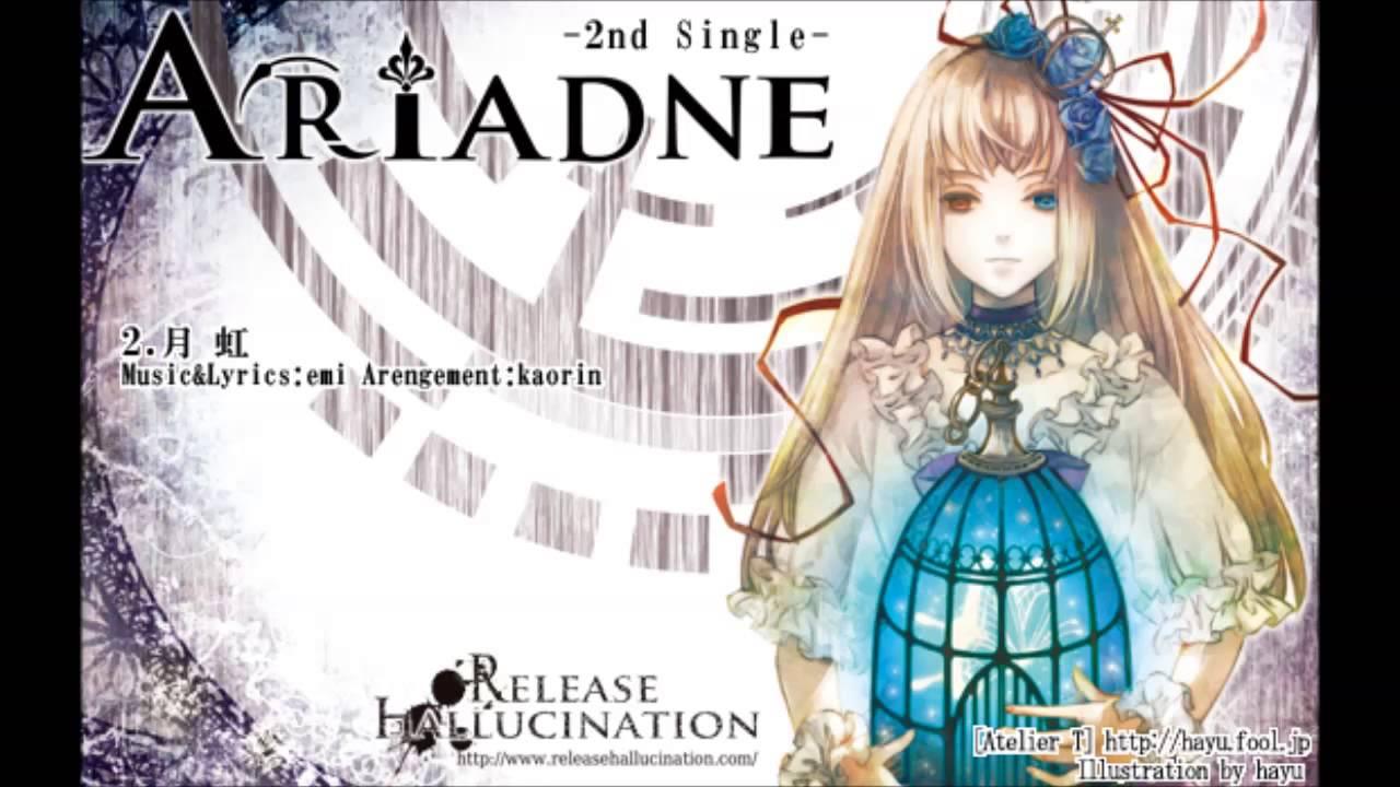 Ariadne-Release Hallucination