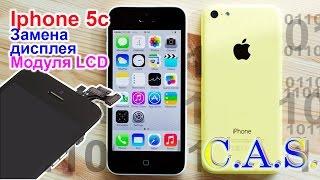 Iphone 5c замена дисплея, модуль lcd