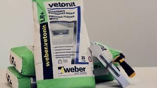 Выравниваем стены с Weber Vetonit LR