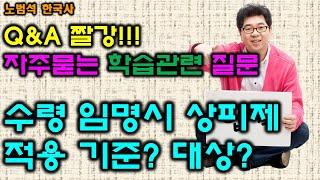노범석한국사 Q&A 짤강!! 자주 묻는 학습질문 BEST 3