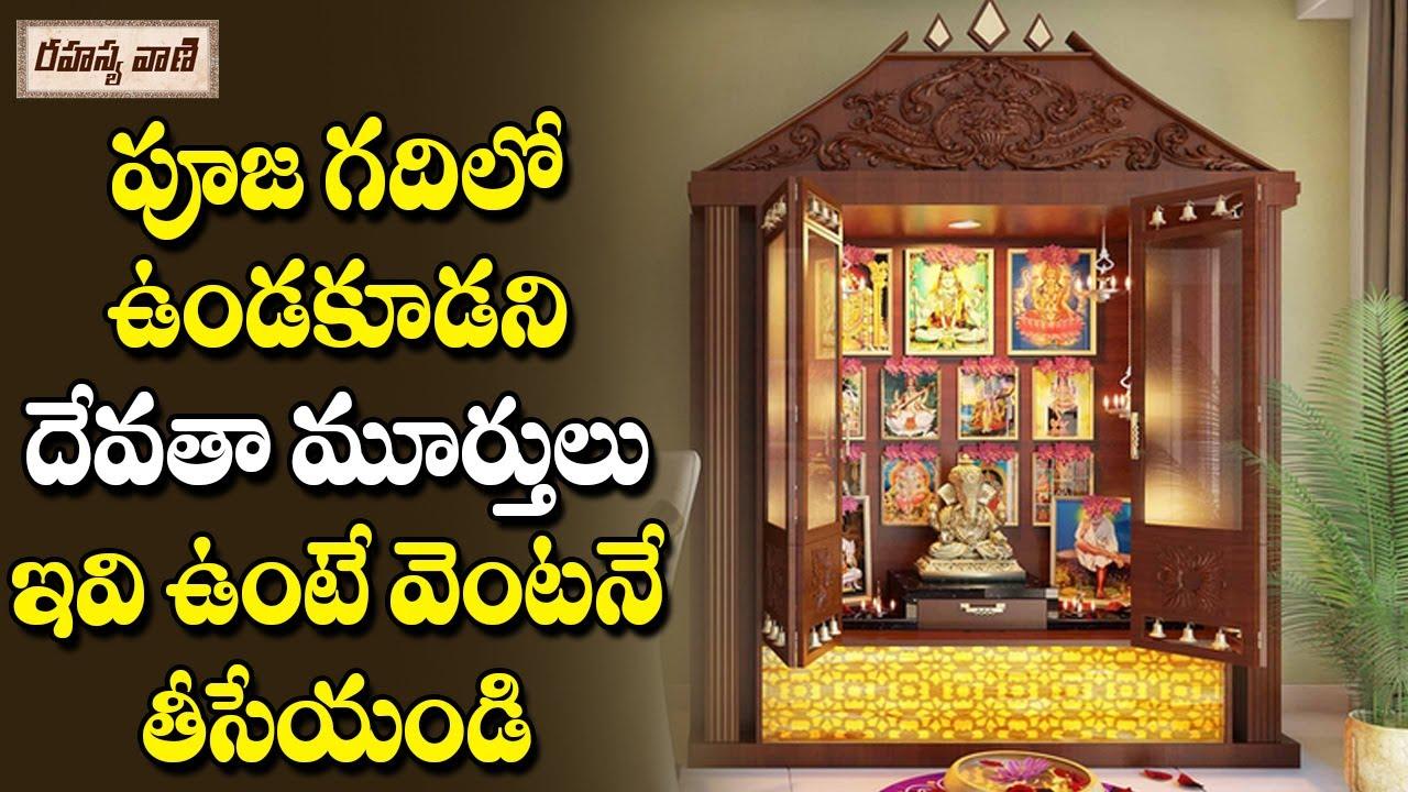 పూజ గదిలో ఉండకూడని దేవతా మూర్తులు.. ఇవి ఉంటే వెంటనే తీసేయండి || Unknown Facts Telugu || Rahasyavaani