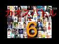 カオスバトル6「過去最高スケール」 の動画、YouTube動画。