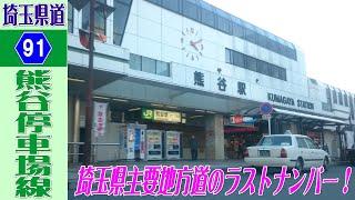 【完全走破してやるぞ】埼玉県道91号(熊谷停車場線)