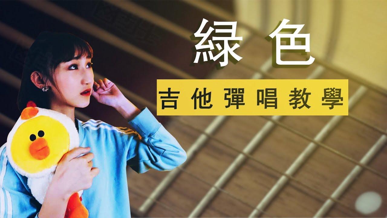 綠色 陳雪凝 吉他彈唱歌曲教學 (內附譜) 老徐彈吉他 - YouTube