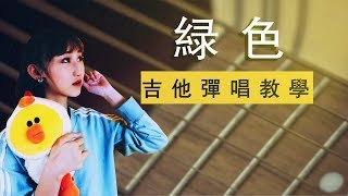 Cover images 綠色 陳雪凝 吉他彈唱歌曲教學 (內附譜) 老徐彈吉他