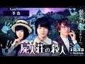 映画『屍人荘の殺人』予告【12月13日(金)公開】