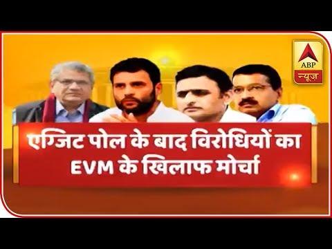 Opposition Leaders Meet Over EVM Concerns | Samvidhan Ki Shapath | ABP News