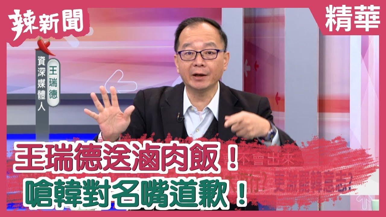 【辣新聞 搶先看】王瑞德送滷肉飯!嗆韓對名嘴道歉! 2020.01.17 - YouTube