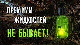 Тунгуска: премиум-жидкостей не бывает!