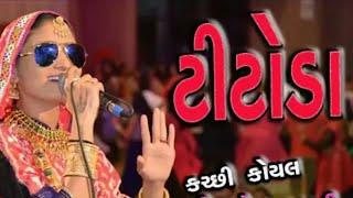 ગીતા રબારી || ટીટોડા સ્પેશિયલ ગરબા || gita rabari new garba 2018