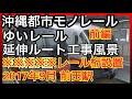 沖縄都市モノレールゆいレール延伸ルート夜間工事 PC軌道桁運搬設置風景