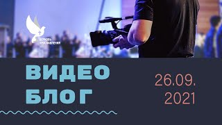 """Видео блог """"Церкви Прославления"""" от  26.09.21"""