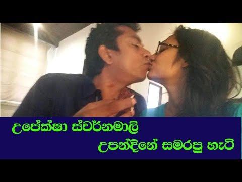 උපේක්ෂා ස්වර්නමාලි උපන් දිනේ සැමරූ හටි - Upeksha Swarnamali