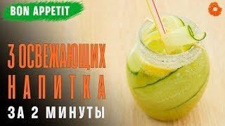 Безалкогольная Пина Колада, Кофейный смузи и Огуречный лимонад 🍩 Bon Appetit