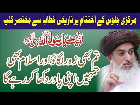 Allama Khadim Hussain Rizvi 2018 | Tum Bhi Zor Lagao Aur Islam B Tumhe Apni Power Dikha Kar Rahay Ga thumbnail