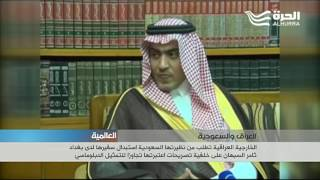 الخارجية العراقية تطلب من نظيرتها السعودية باستبدال سفيرها في بغداد ثامر السبهان